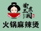 渝煮三国火锅麻辣烫麻辣烫店终于来宝山了!