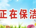 淮南保时洁保洁公司