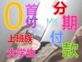 好消息!好消息!郑州苹果7plus分期付款可以0首付分期啦