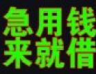 芜湖三山小额贷款 利息低 不上门来就借