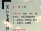 哈尔滨市龙江旅游中等职业技术学校