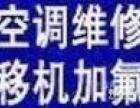 黄岛胶南空调维修,移机,充氟,清洗,出售各品牌空调