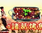 诸葛烤鱼加盟品牌介绍