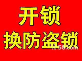 邢台市专业开锁 修锁 换防盗门锁芯7777738