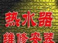 陈鑫家电服务. .家电维修、安装、调试