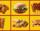 加盟慕百味轰炸鸡的流程是什么