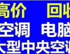 武昌二手中央空调回收 家用空调回收 上门服务