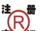 银川商标注册首选睿一知识产权公司,更专业,更可靠!