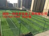 湘潭韶山市人造草皮设计方案湖南一线体育设施工程有限公司