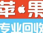 漳州全市回收手机 平板电脑vivo苹果 oppo