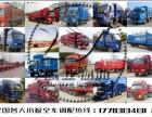 重庆至广东9.6米-17.5米拖挂货车返空车回程车整车货运