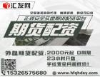 宁波 1.2起手续费 无息期货配资1千配资1万