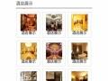 专业酒店服务找中国酒店服务网