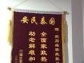 北京专业高端保姆育婴师钟点工护工小时工上门服务