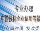 茂名中国投标企业信用等级证书办理