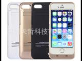 天哲 ipohone5c/5背夹电池 手机移动电源 手机壳 无线