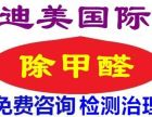 漳州专业除甲醛 室内甲醛检测 新房除甲醛 装修除味