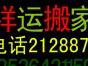 湛江市 祥运搬家24小时服务 2000--2015
