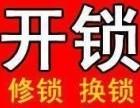 豐都縣專業開鎖(24小時上門服務)