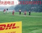 宣城DHL国际快递服务 广德中外运敦豪上门取件