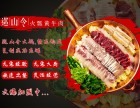 全国十大品牌火锅 火热加盟 火瓢黄牛肉 一站式服务到家