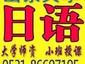 济南日语培训班-初级-中级班-山东大学