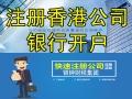 香港公司注册 香港公司开户 代办香港公司 注册香港公司