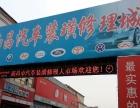 南京东路汽车装璜修理大市场加盟 汽车美容