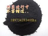 厂家热销 放电二氧化锰锰 天然放电锰矿粉 电池材料加工
