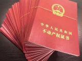重庆房产抵押贷款 私人一抵二抵