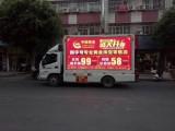 高清LED广告车