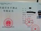 普通话二甲证书报考在线咨询