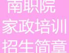 南宁高级母婴保健师培训(月嫂和育婴师)的服务范围