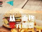 【【西式快餐加盟】】阿堡仔炸鸡汉堡