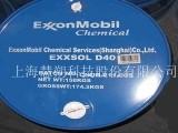 供应埃克森美孚脱芳烃溶剂油Exxsol D40