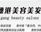 美容美发师培训