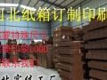 邢台桥东区高开区纸箱包装印刷