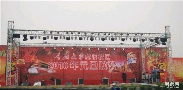 拉网展架 X展架 会场布置 舞台搭建 庆典活动策划