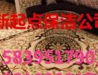专业保洁 瓷砖美缝 石材养护 地毯清洗