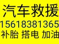 上海流动补胎 换轮胎,电瓶搭电(帮电),应急加油 送油