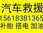 全上海流动补胎 换轮胎,电瓶搭电(帮电),应急加油 送油