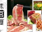 韩宫宴炭火烤肉加盟费用多少招商热线电话