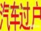 外地汽车转京上牌注意事项代办北京汽车过户外迁提档上外地牌