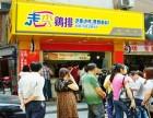 天津加盟五彩走秀鸡排费用是多少 五彩走秀鸡排加盟网