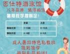 暑期游泳培训班招生