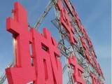 武汉楼顶外墙logo发光字制作公司,楼顶钢架字牌制作安装
