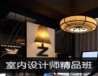 上海浦东室内设计软件培训班,实战教学签约就业