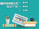 重庆版权登记 商标注册 专利申请 版权转让 商标转让