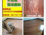 木地板翻新要多少钱