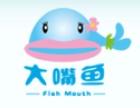 大嘴鱼鱼疗馆加盟